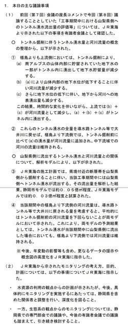 第8回座長コメント.jpg